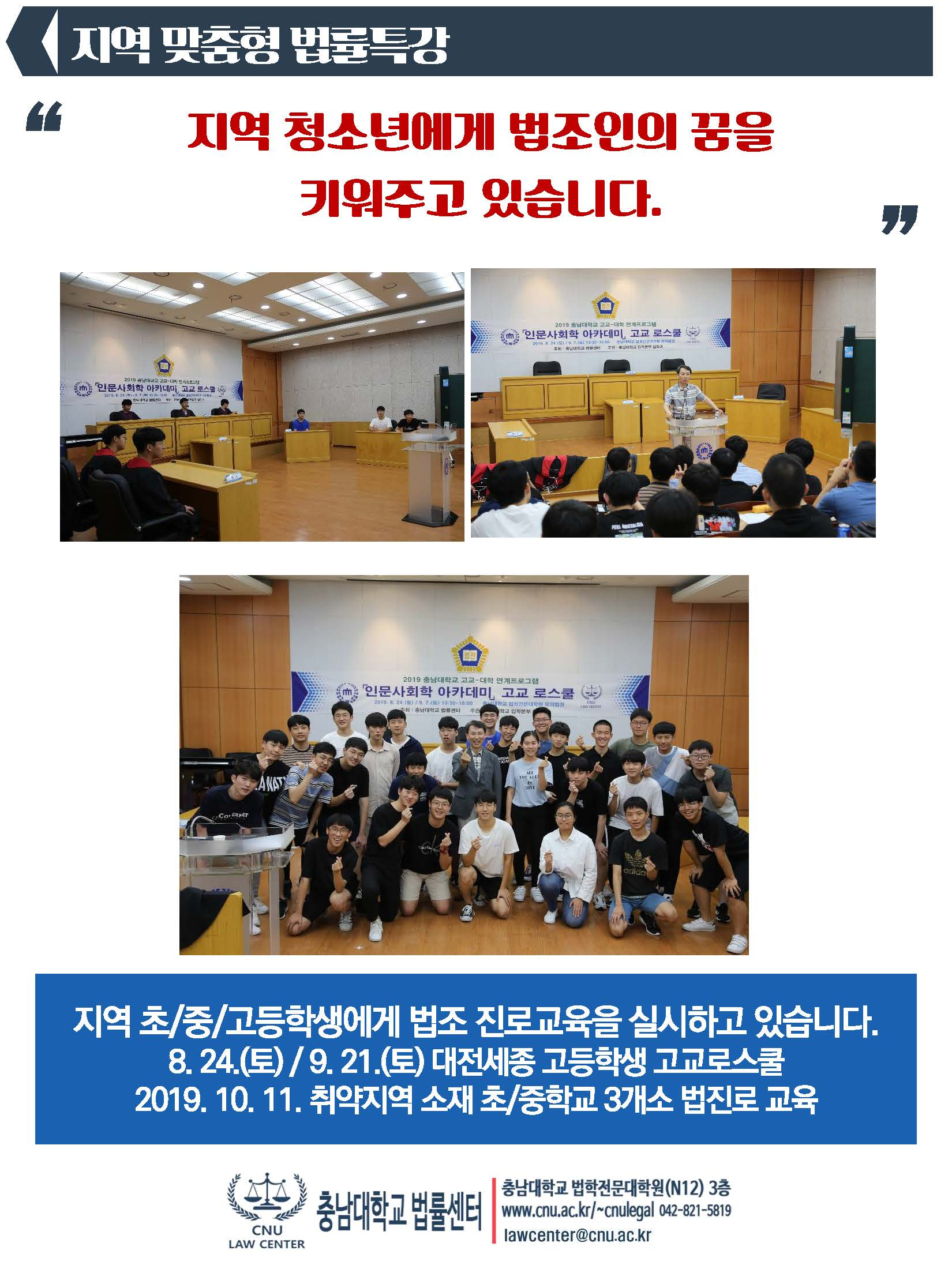 충남대학교 법률센터 홍보자료_페이지_08.jpg