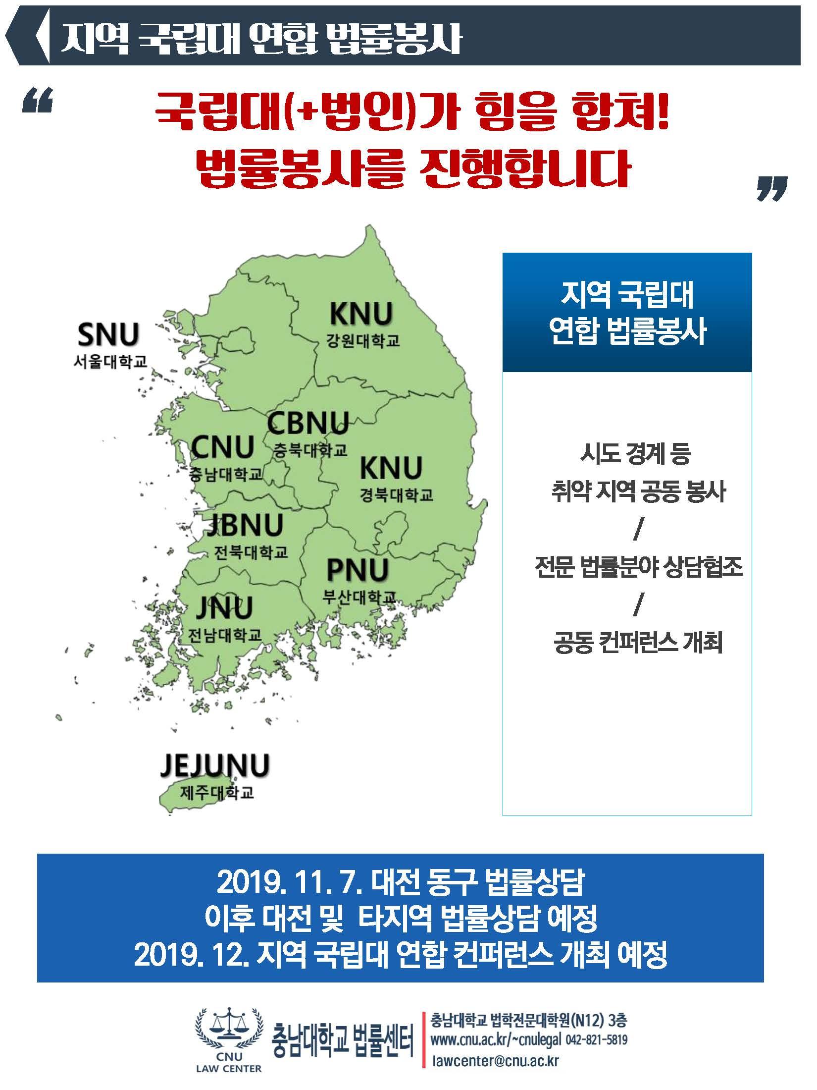충남대학교 법률센터 홍보자료_페이지_13.jpg