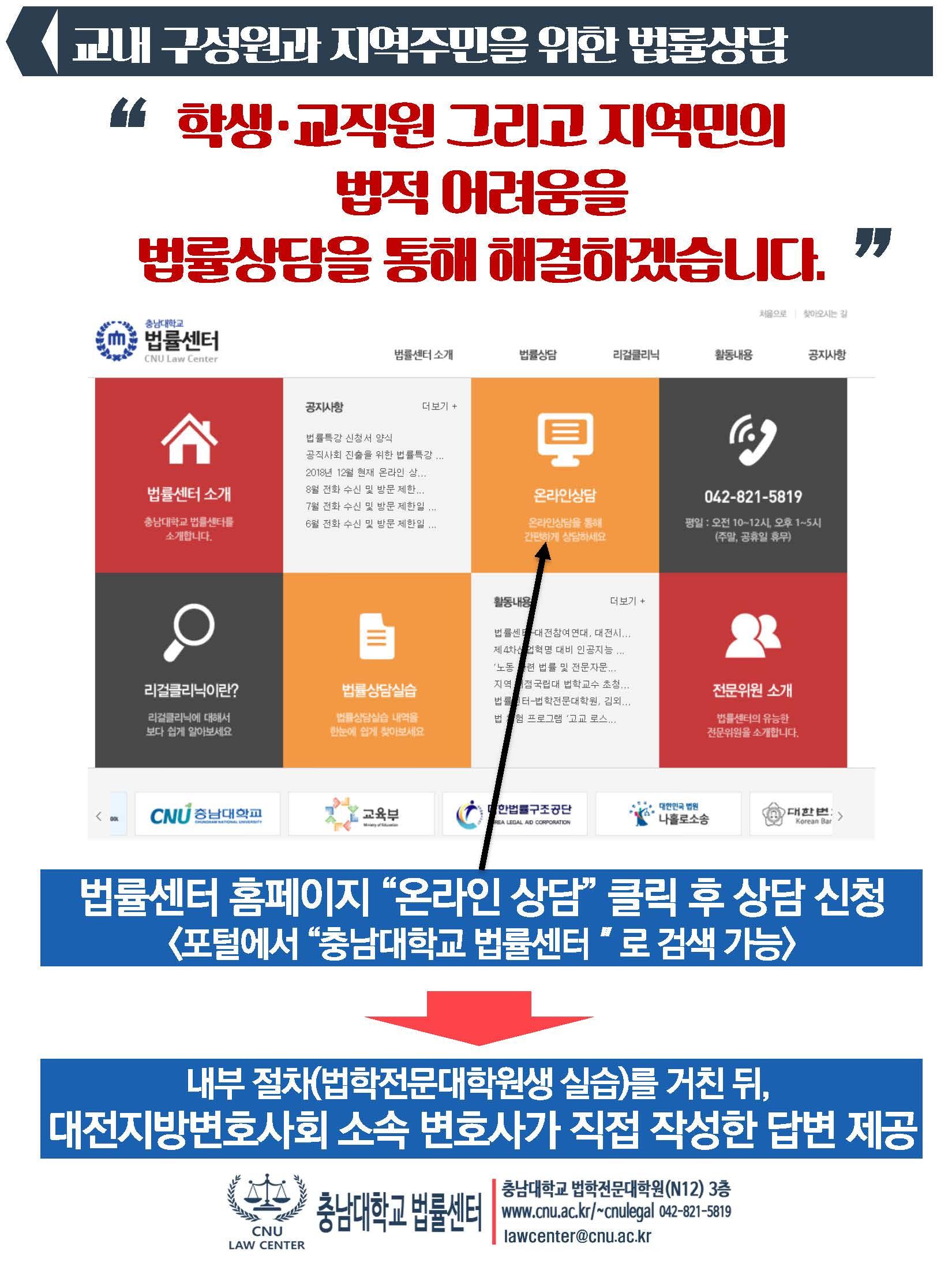 충남대학교 법률센터 홍보자료_페이지_05.jpg