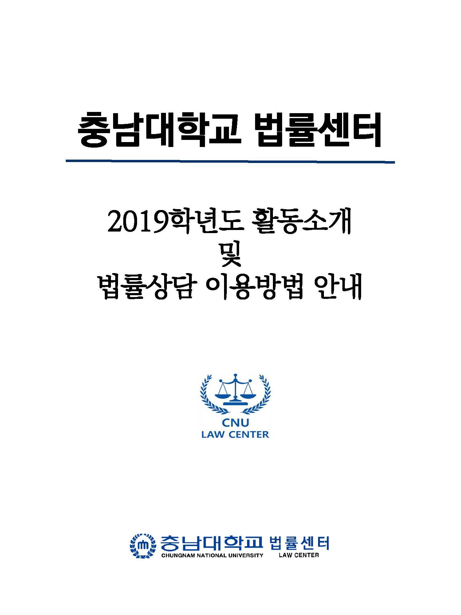 충남대학교 법률센터 홍보자료_페이지_01.jpg