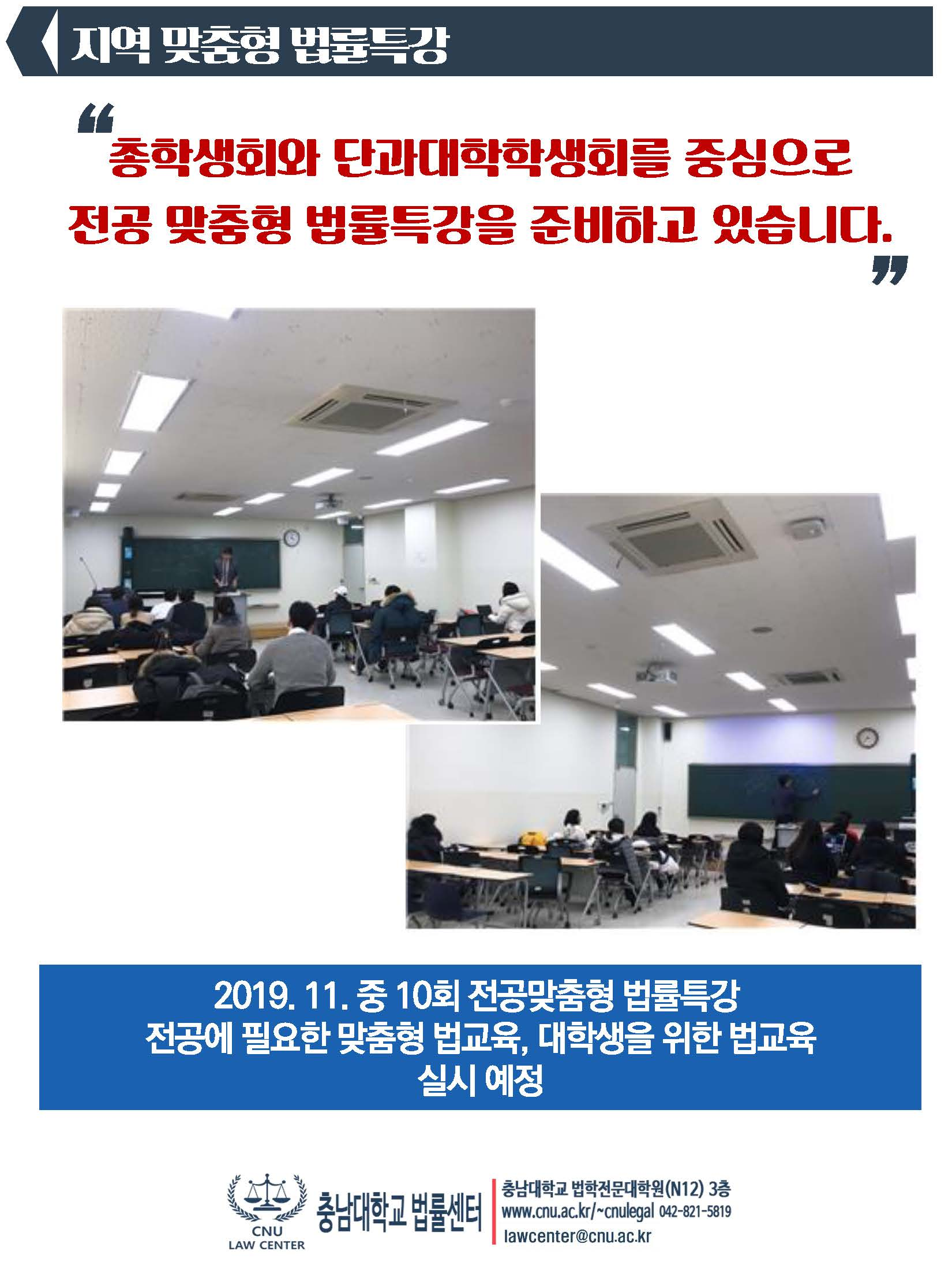 충남대학교 법률센터 홍보자료_페이지_10.jpg