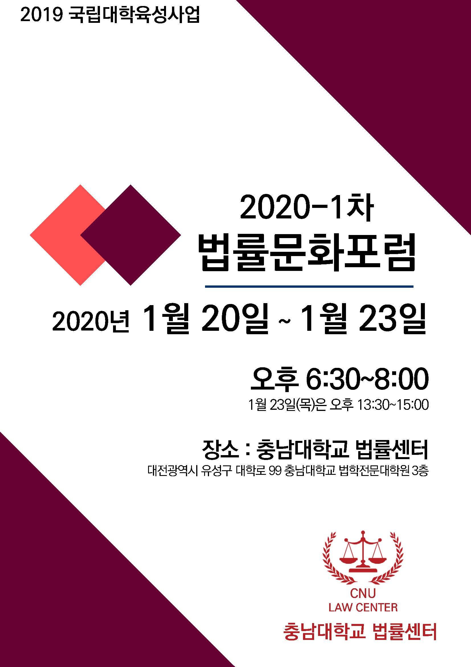 2020 법률문화포럼 홍보물_페이지_1.jpg