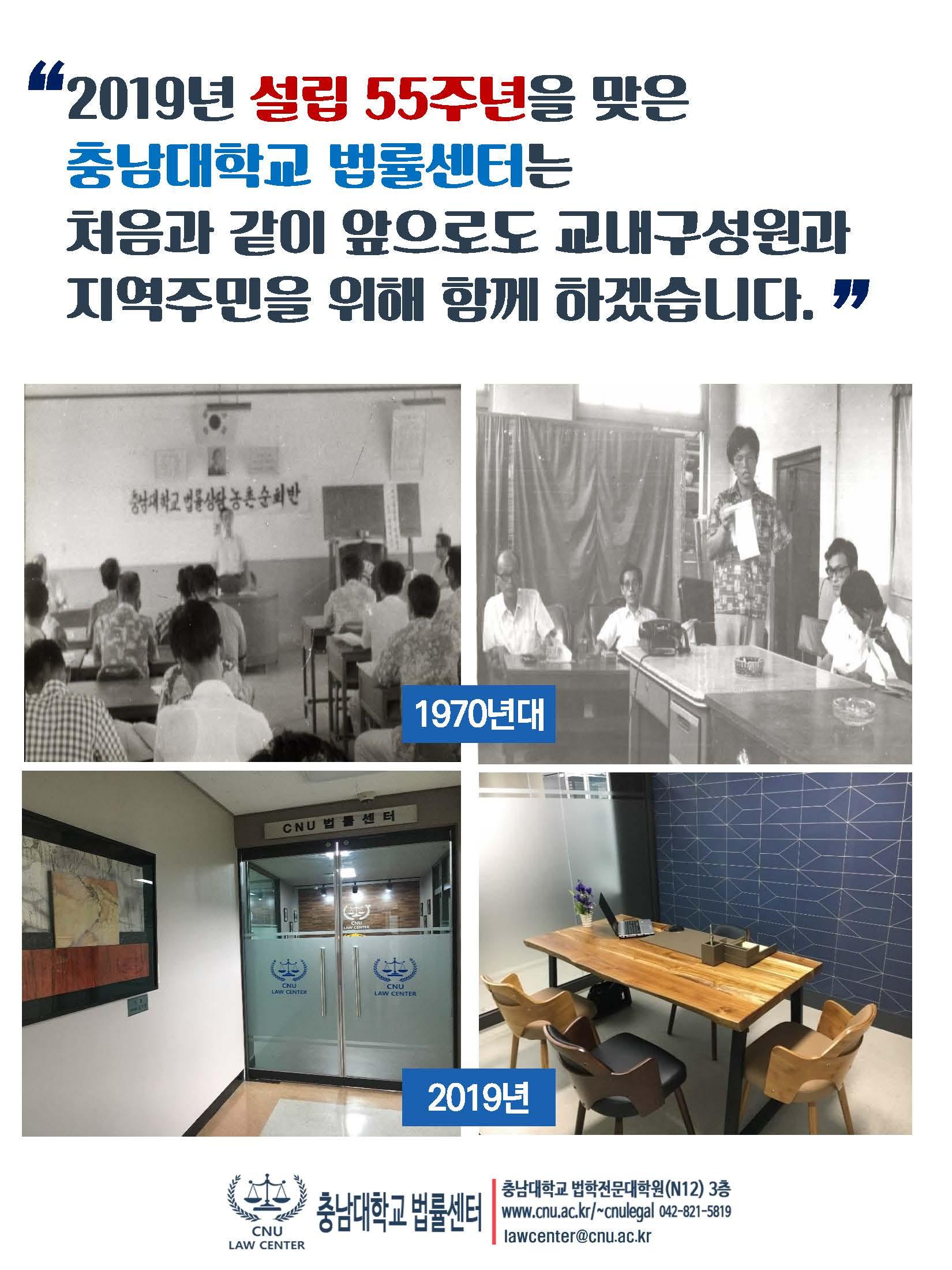 충남대학교 법률센터 홍보자료_페이지_04.jpg