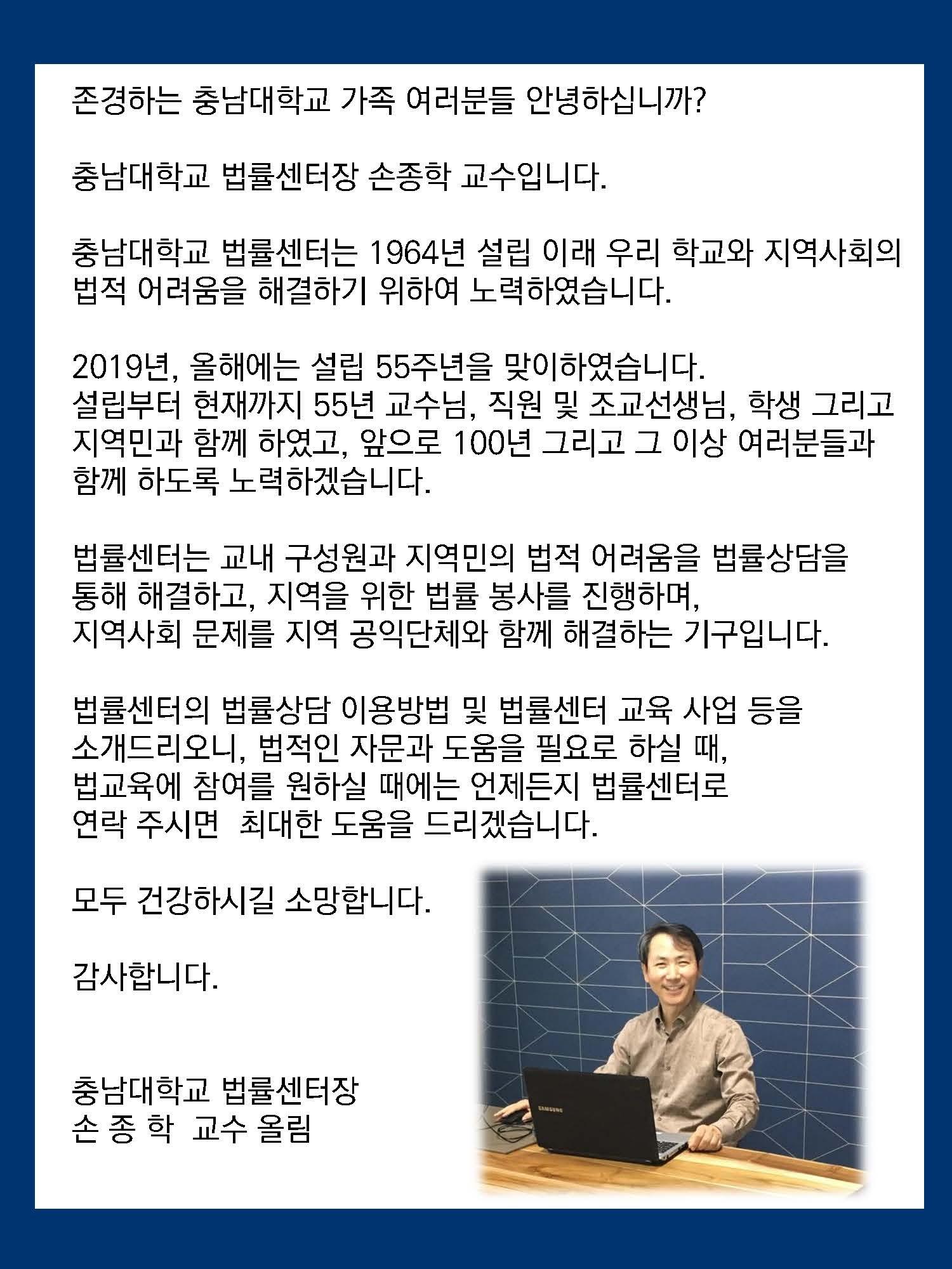 충남대학교 법률센터 홍보자료_페이지_02.jpg